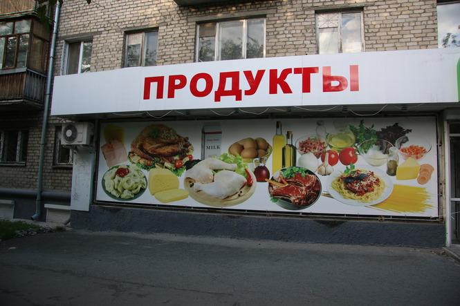 Наружная реклама для продуктового магазина