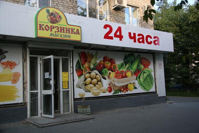 Вывеска продуктового магазина